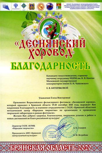 Благодарность Е. В. Битеряковой от оргкомитета фестиваля «Деснянский хоровод»