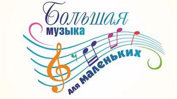«Большая музыка для маленьких. Маленький Моцарт»