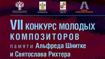 7-й Конкурс молодых композиторов памяти Альфреда Шнитке и Святослава Рихтера