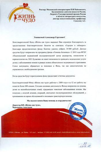 Благодарность А. С. Соколову от директора Благотворительного фонда А.Черепановой