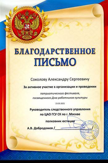 Благодарность А. С. Соколову от руководителя СУ СК А.В.Добродомова