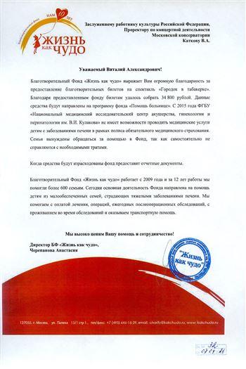 Благодарность В. А. Каткову от директора Благотворительного фонда А.Черепановой