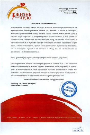 Благодарность М. Г. Глазковой от директора Благотворительного фонда А.Черепановой