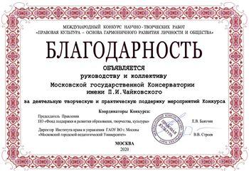 Благодарность руководству Московской консерватории