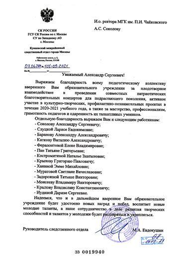 Благодарность А. С. Соколову и педагогическому коллективу от Следственного комитета