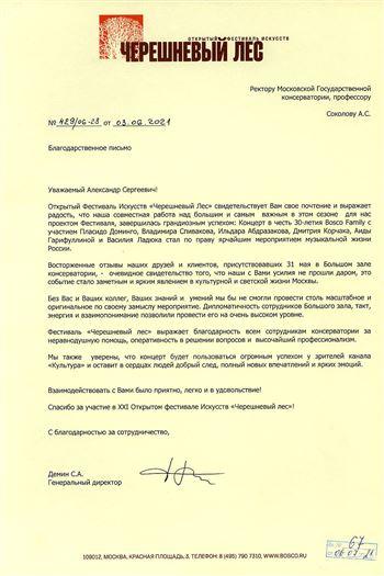 Благодарность А. С. Соколову и сотрудникам консерватории от Генерального директора фестиваля «Черешневый лес»