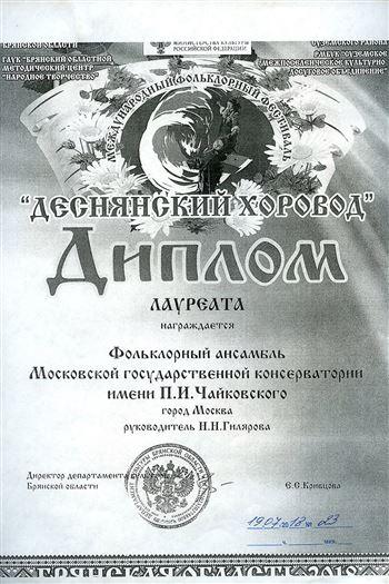 Фольклорный ансамбль награждается дипломом лауреата Международного фестиваля «Деснянский хоровод»
