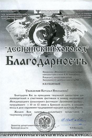 Благодарность Н. Н. Гиляровой  от оргкомитета фестиваля «Деснянский хоровод»