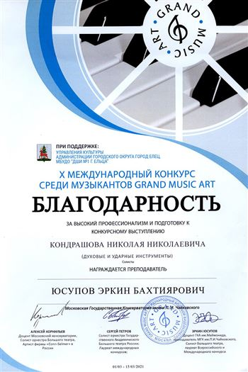 Благодарность Э. Б. Юсупову от X международного конкурса Grand Music Art