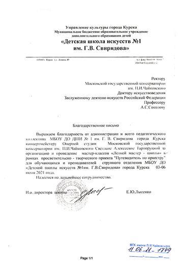 Благодрность С. А. Тарноруцкой от ДШИ им. Г. В. Свиридова (г. Курск)