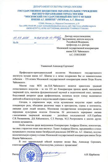 Поздравление от ректора МГИМ имени А.Г.Шнитке А.И.Щербаковой