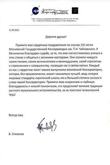 Поздравление от Владимира Спивакова