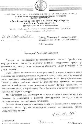 Поздравительное письмо Е.Б. Долинской от ректора Оренбургского государственного института искусств