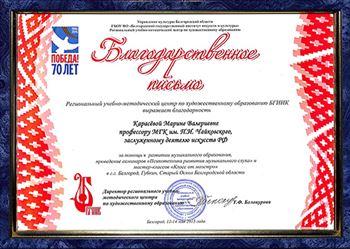 Благодарственное письмо М. В. Карасёвой