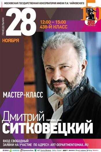 Мастер-класс выдающегося скрипача современности Дмитрия Ситковецкого (США)