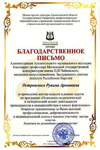 Благодарность Р. А. Островскому от Архангельского музыкального колледжа