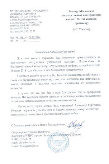 Благодарность А. С. Соколову от муниципального учреждения «Центральная библиотечная система» г. Лыткарино