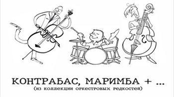 «Большая музыка для маленьких». Контрабас, маримба + … (из коллекции оркестровых редкостей)