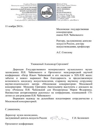 Благодарность Г.А. Моисееву от дирекции Музея-заповедника П. И. Чайковского