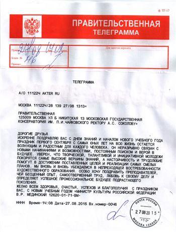 Поздравление Министра культуры РФ В. Р. Мединского