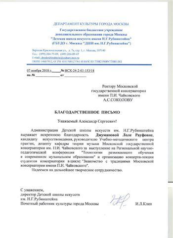 Благодарность Л.Р. Джумановой от ДШИ им. Н.Г. Рубинштейна