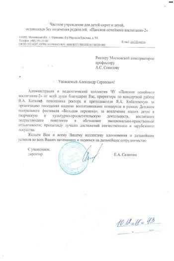 Благодарность А. С. Соколову, В. А. Каткову, Я. А Кабалевской от ч.у. «Пансион семейного воспитания — 2»