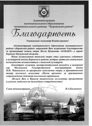 Благодарность А. В. Соловьёву из Боровска