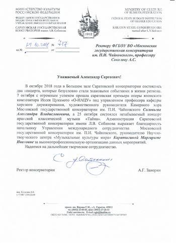 Благодарность М. И. Каратыгиной из Саратова