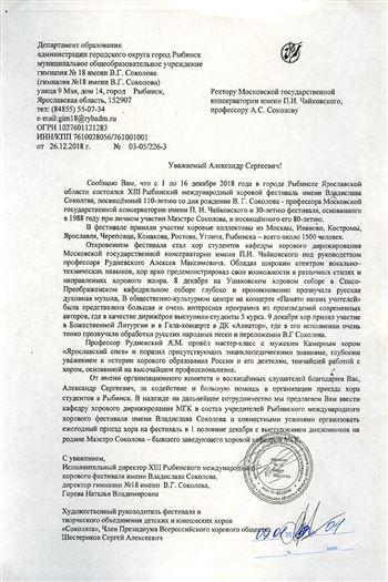 Благодарность А. С. Соколову от XIII Рыбинского международного хорового фестиваля
