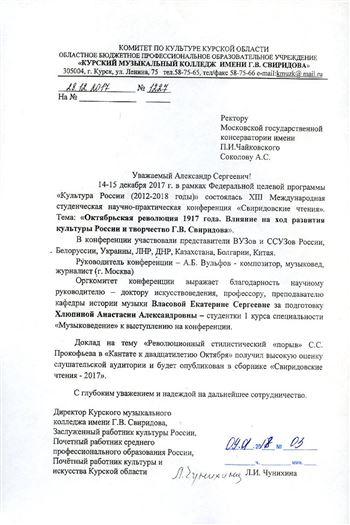 Благодарность Е. С. Власовой от директора Курского музыкального колледжа Л. И. Чунихиной