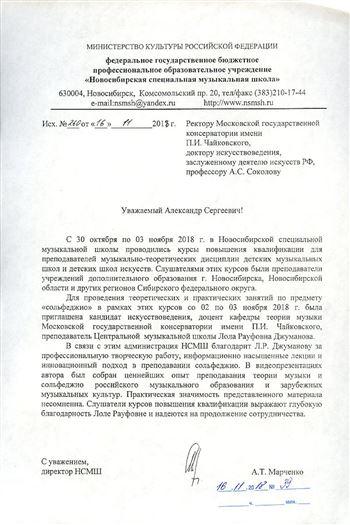 Благодарность Л.Р. Джумановой от Новосибирской специальной музыкальной школы