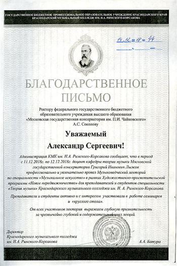 Благодарность Г.И. Лыжову от Краснодарского музыкального колледжа