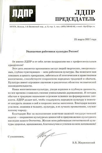 В.В. Жириновский поздравляет сотрудников Московской консерватории с Днём работников культуры