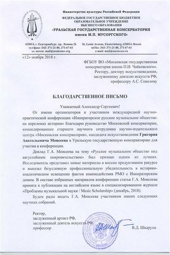 Благодарность Г. А. Моисееву и руководству Московской консерватории от Уральской консерватории