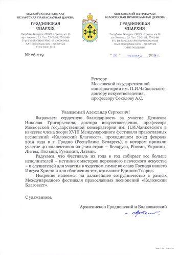 Благодарность Н. Г. Денисову от Гродзенской Епархии