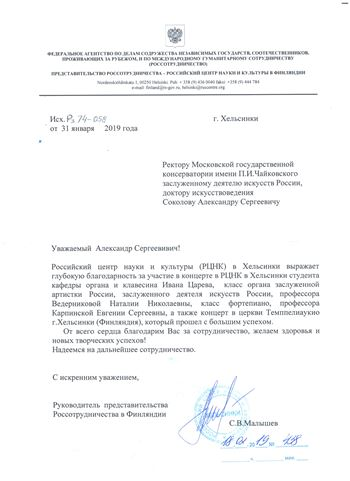 Благодарность студенту И. Царёву от С.В. Малышева