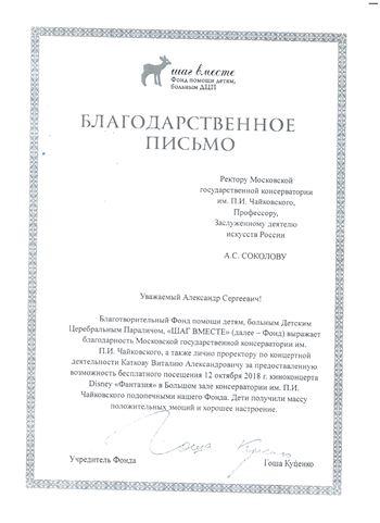 Благодарность В.А. Каткову от Гоши Куценко