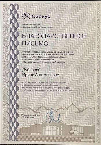 Благодарность И. А. Дубковой от образовательного центра «Сириус»