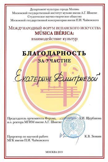 Благодарность Е. О. Дмитриевой за участие в форуме «Musica Iberica»
