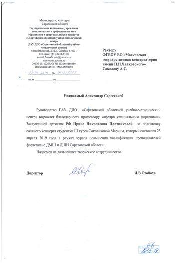 Благодарность И. Н. Плотниковой от И. В. Стойохи