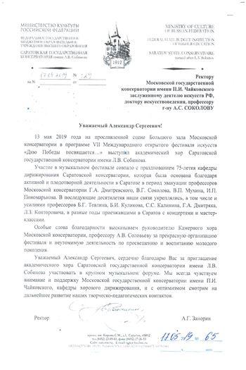 Благодарность А. С. Соколову и А. В. Соловьёву от А. Г. Занорина