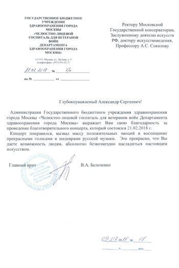 Благодарность А. С. Соколову от администрации госпиталя для ветеранов войн