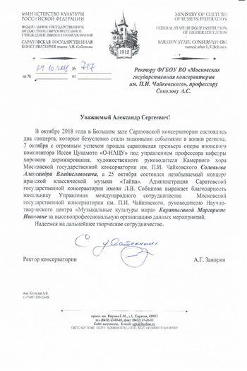 Благодарность М. И. Каратыгиной от Саратовской консерватории им. Л. В. Собинова