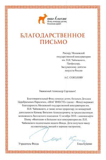 Благодарность В. А. Каткову от Гоши Куценко