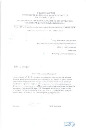 Благодарность Д. А. Людкову от С. Ю. Корнеевой