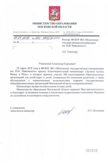 Благодарность А. С. Соколову от Министерства образования Московской области