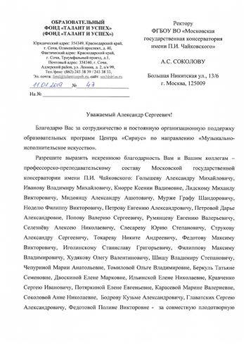 Благодарность А. С. Соколову от Е. В. Шмелевой