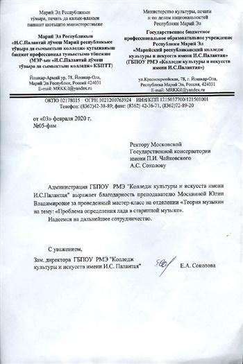Благодарность Ю. В. Москвиной от администрации ГБПОУ РМЭ «Колледж культуры и искусств имени И. С. Палантая»