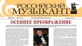 Новые выпуски газет Московской консерватории