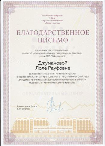 Благодарственное письмо Л. Р. Джумановой